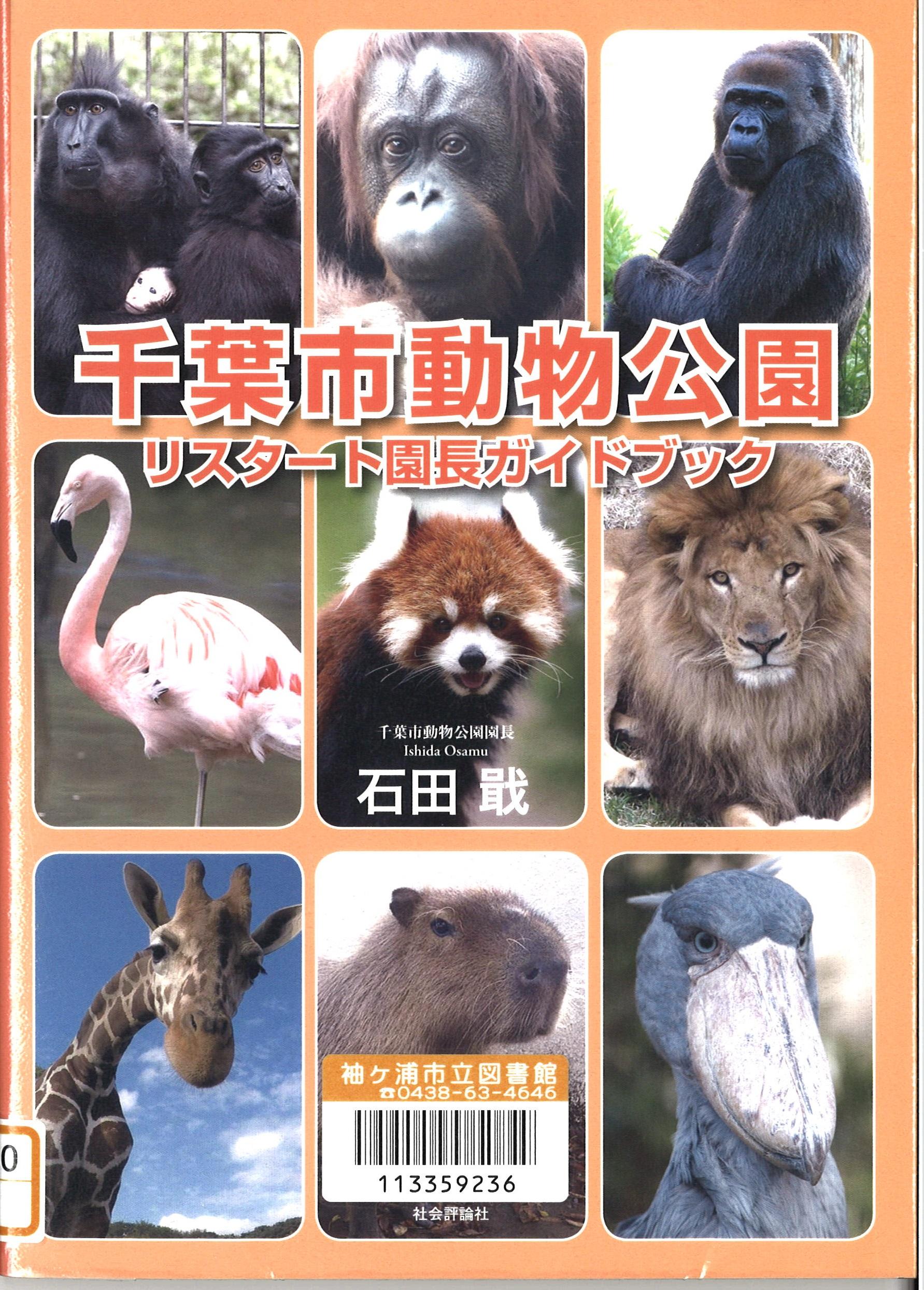 千葉市動物公園リスタート園長ガイドブックの表紙画像