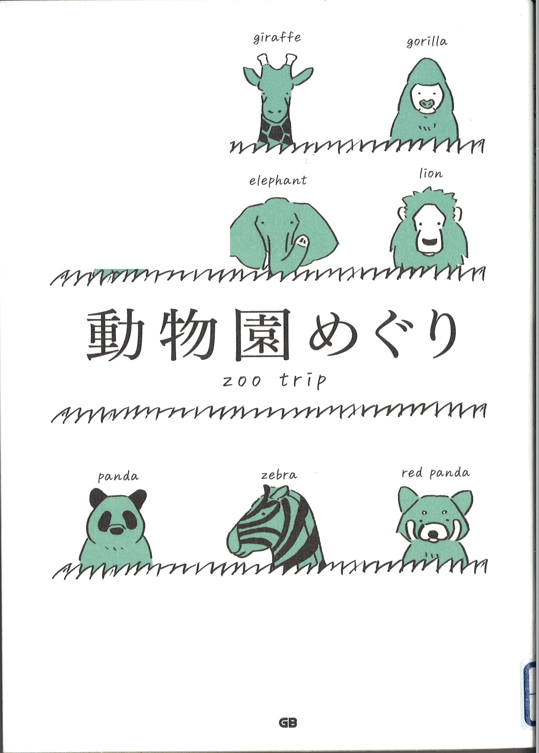 動物園めぐりの表紙画像