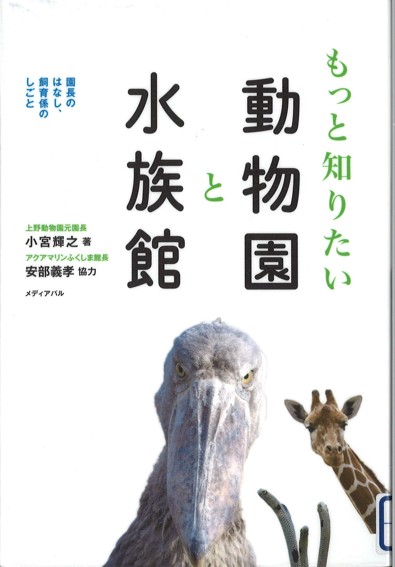 もっと知りたい動物園と水族館の表紙画像