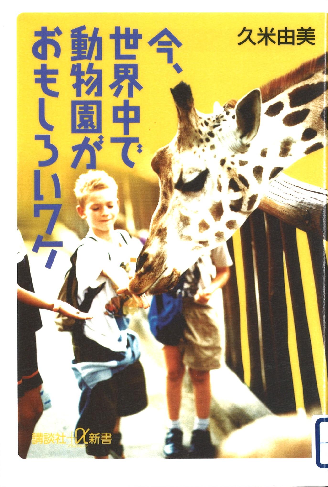 今、世界中で動物園がおもしろいワケの表紙画像