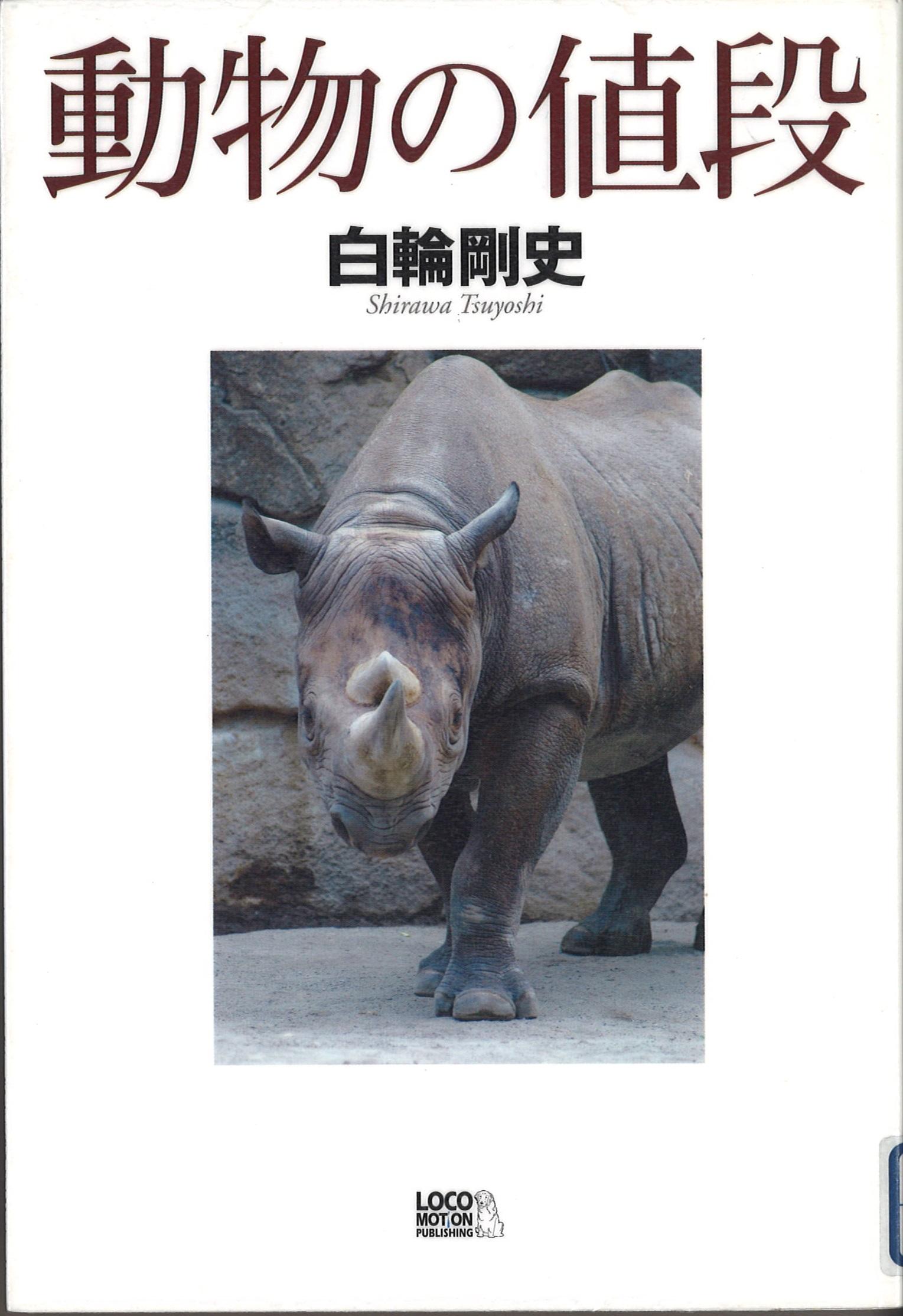 動物の値段の表紙画像