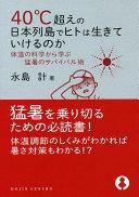40℃超えの日本列島でヒトは生きていけるのかの表紙画像
