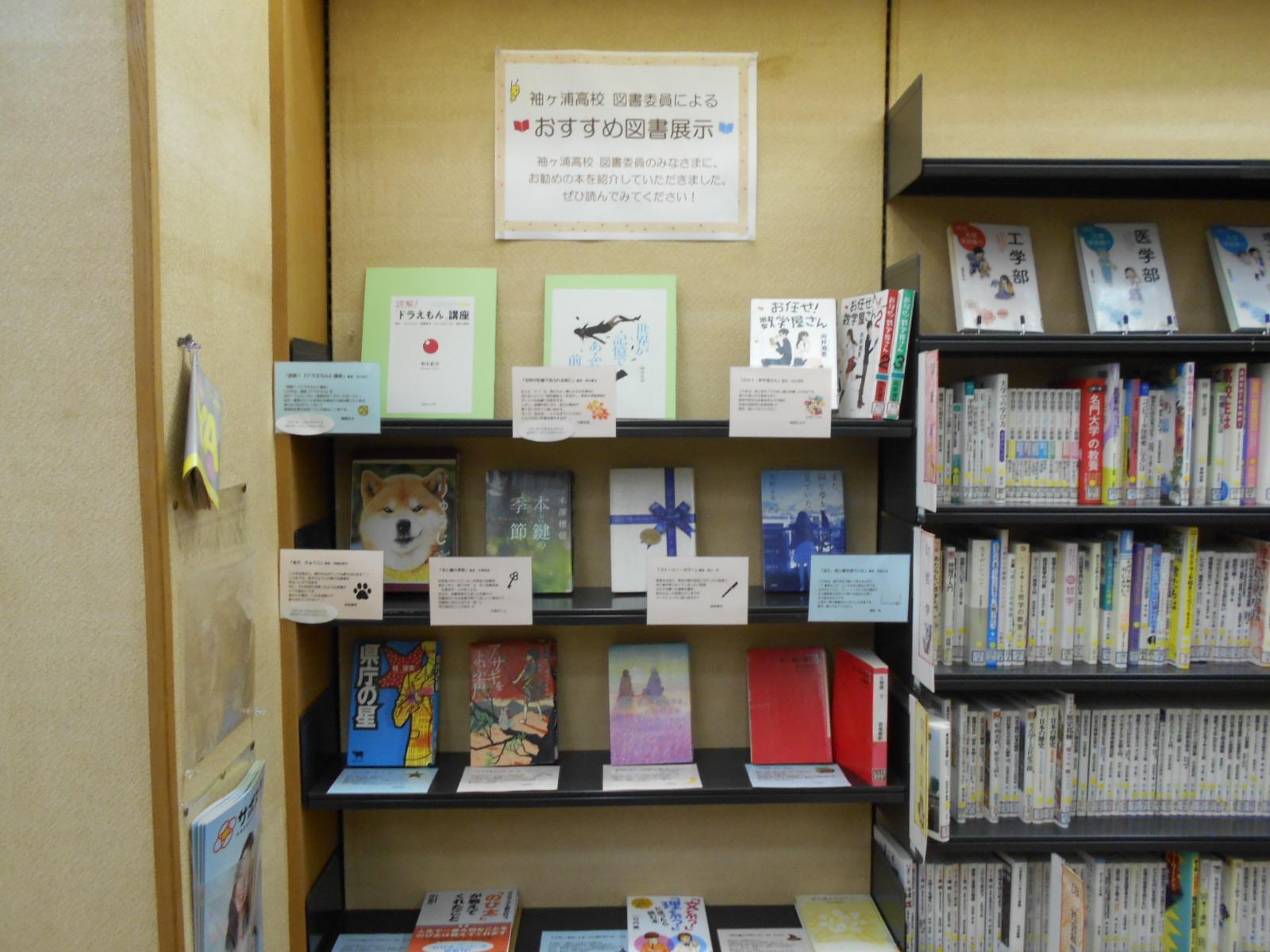 おすすめの本を紹介する展示の写真(袖高令和元年度)