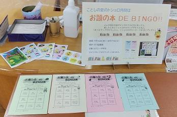 令和3年度夏のトショロ月間開催の様子「お題の本 DE BINGO!!」