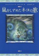 嵐をしずめたネコの歌の表紙画像