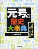 元号の歴史大事典の表紙画像