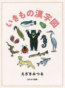 いきもの漢字図の表紙画像