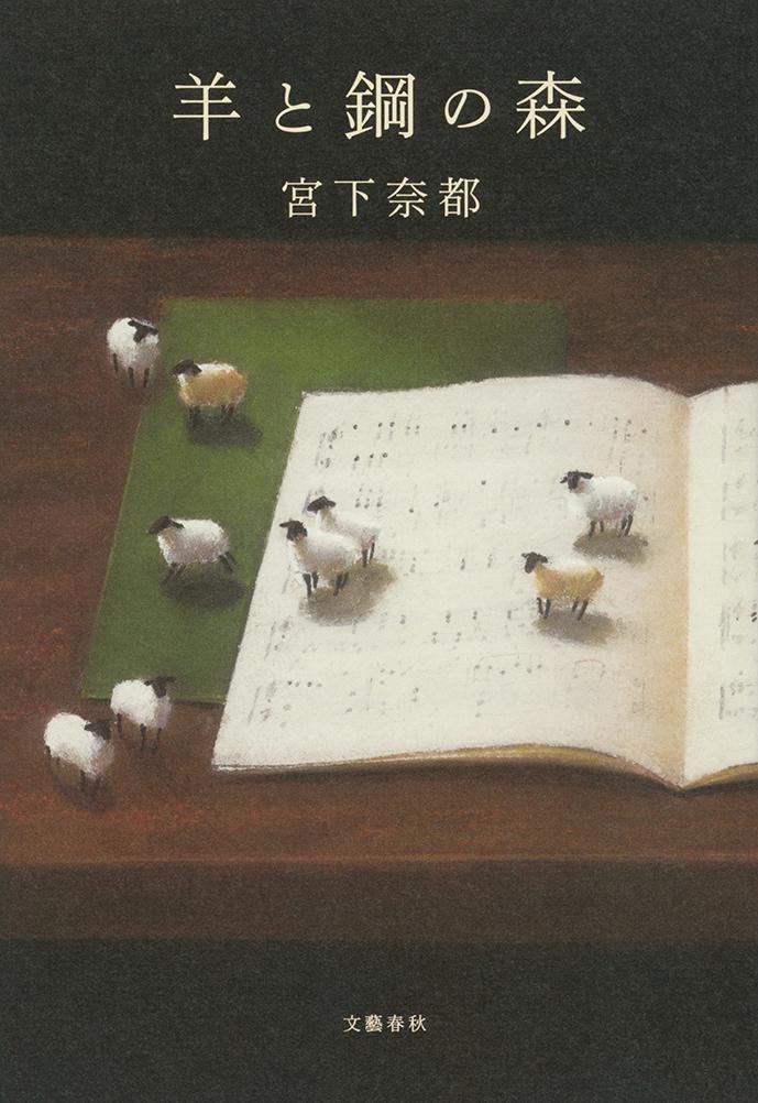 羊と鋼の森の書影