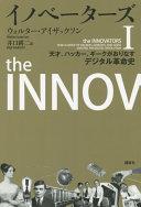 イノベーターズ1の表紙画像