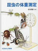 昆虫の体重測定の表紙画像