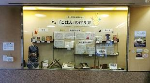 令和2年度中央図書館12月から1月のラウンジ展示「郷土博物館連携展示「ごはん」の作り方」の展示の様子