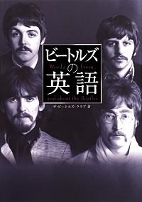 ビートルズの英語の書影