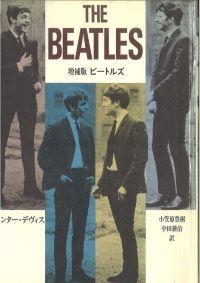 ビートルズ増補版の書影