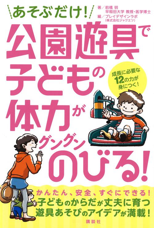 あそぶだけ!公園遊具で子どもの体力がグングンのびる!の表紙画像