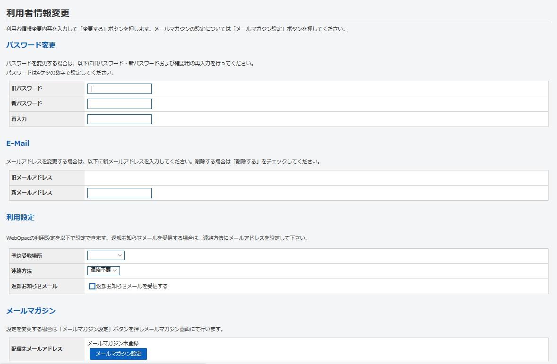 マイページの利用者情報変更画面