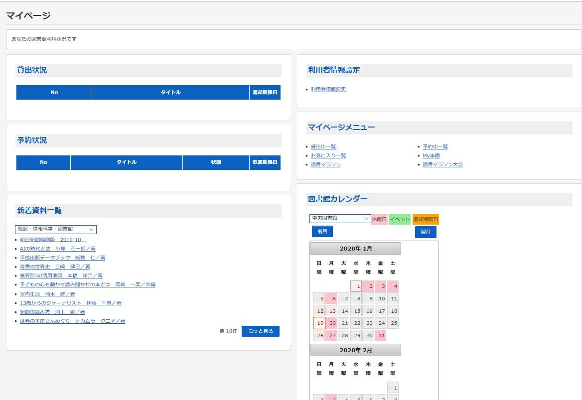 マイページのトップ画面