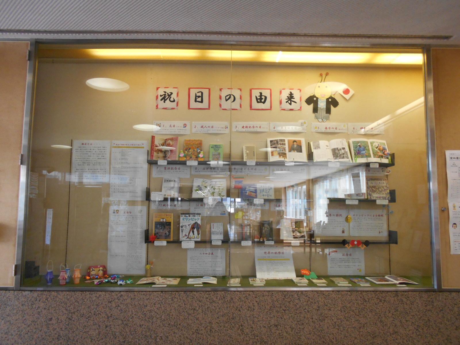 中央図書館12月から1月のラウンジ展示「祝日の由来」の展示の様子