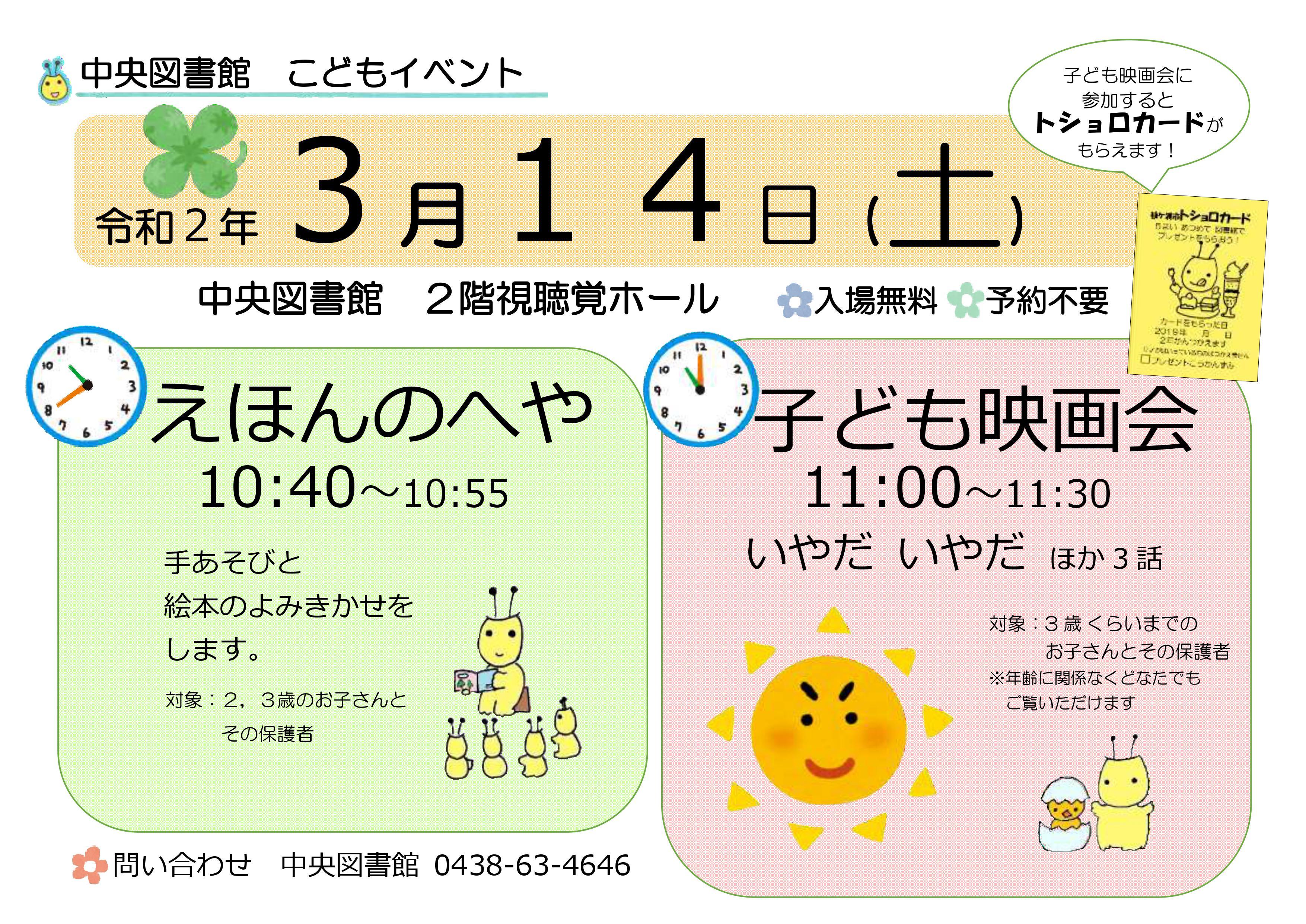 3月14日に開催される子どもイベントのポスター