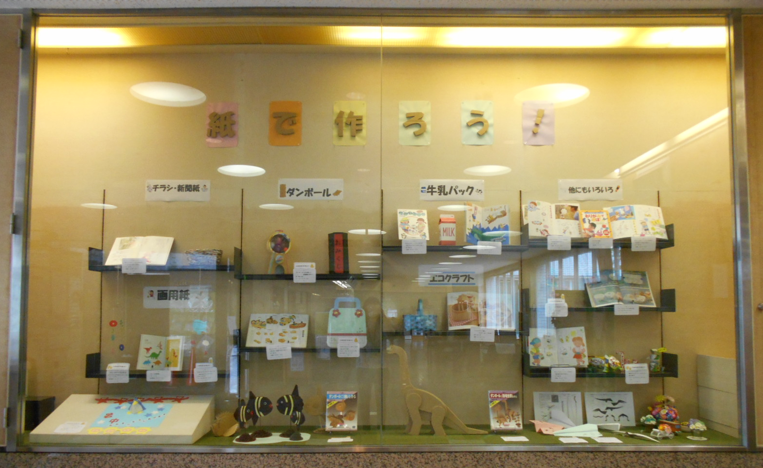 中央図書館6月から7月のラウンジ展示「紙で作ろう!」の展示の様子
