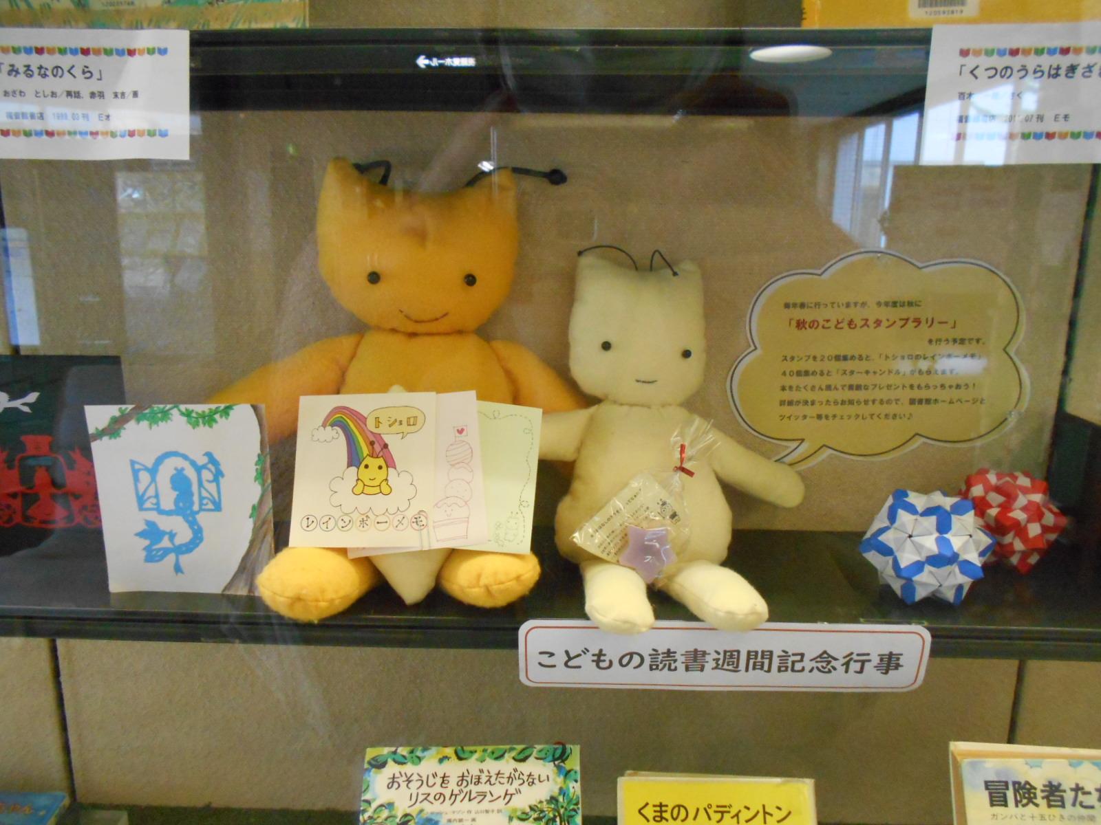 中央図書館9月から10月のラウンジ展示「うちの子の好きな本」の展示の様子