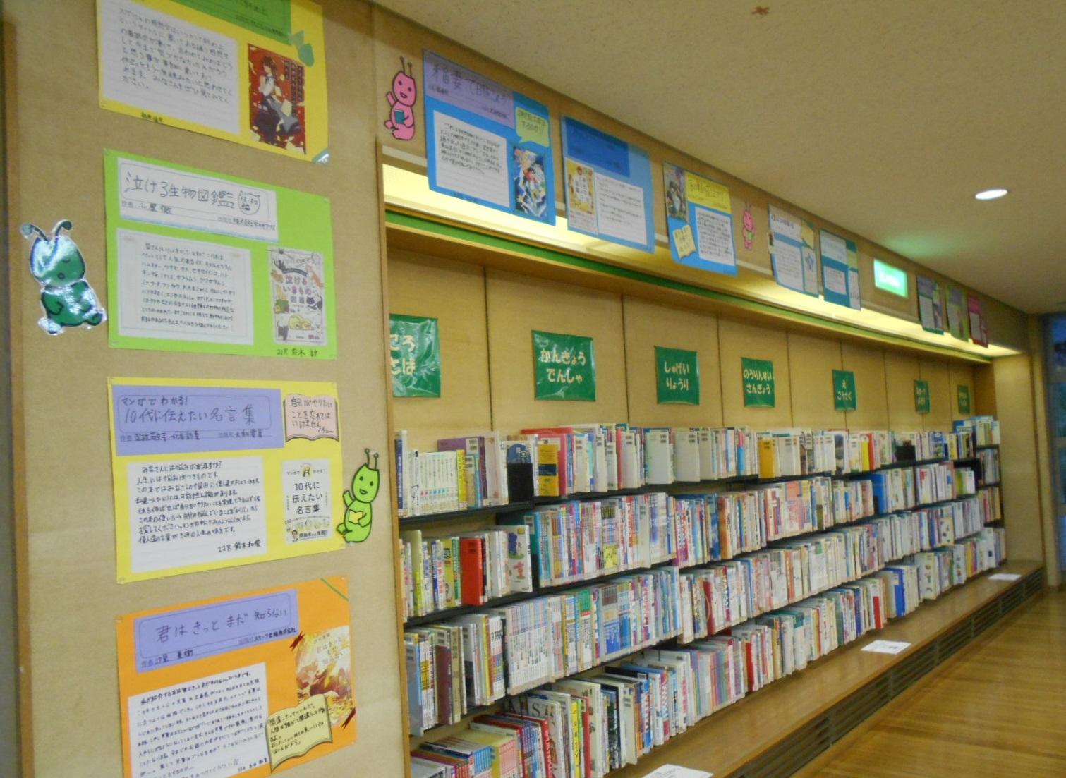 令和2年度秋のトショロ月間「昭和中学校図書委員会おすすめ図書展示」の様子
