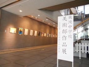 蔵波中学校美術部のみなさんの作品展示の写真