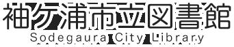 袖ケ浦市立図書館